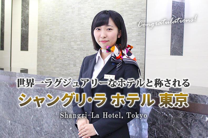 4年連続!5つ星ラグジュアリーホテル『シャングリ・ラ ホテル 東京』に内定!