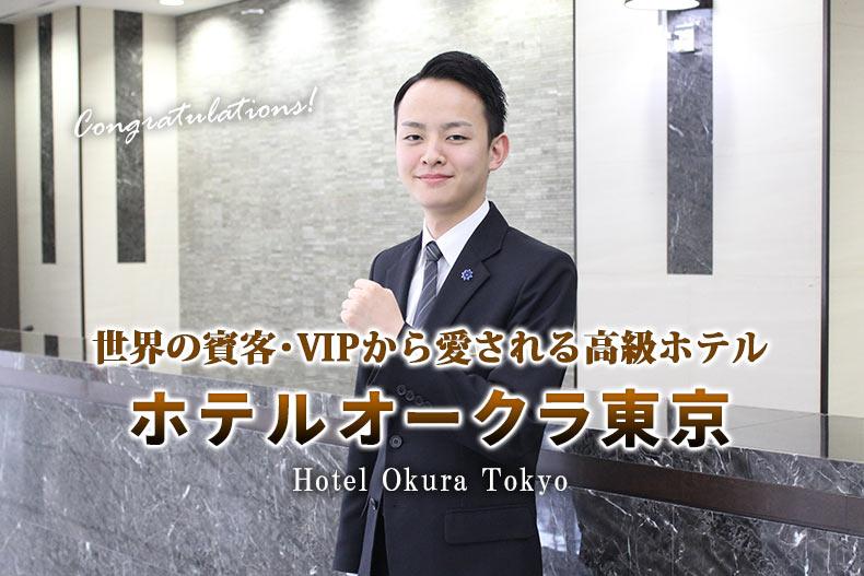日本を代表する高級ホテル『ホテルオークラ東京』に内々定!
