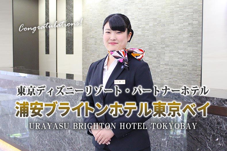 東京ディズニーリゾート®・パートナーホテル『浦安ブライトンホテル東京ベイ』に内定