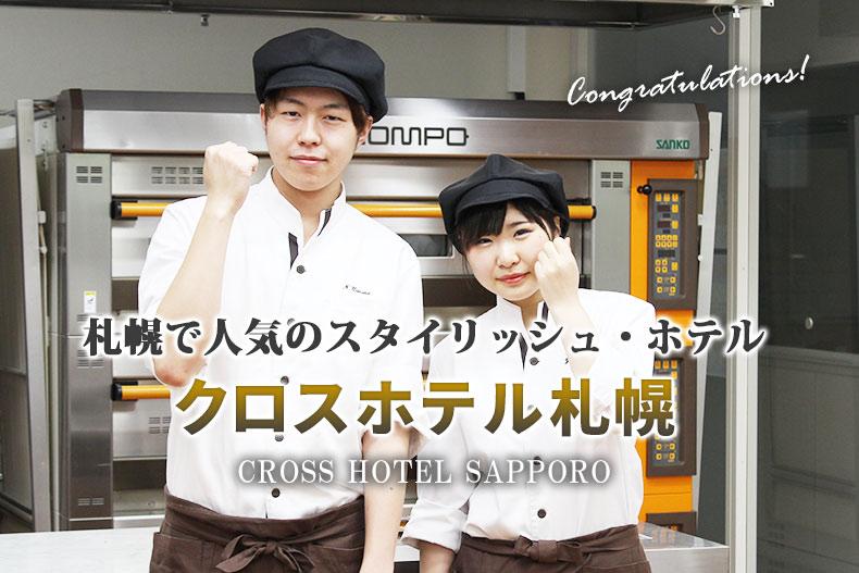 人気ホテルへ!ホテル学科に続き、製菓学科2名が『クロスホテル札幌』に内定!