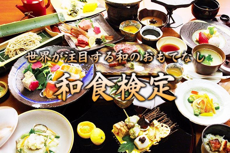 和食の素晴らしさを継承・発信する人材を目指す『和食検定』試験に挑戦