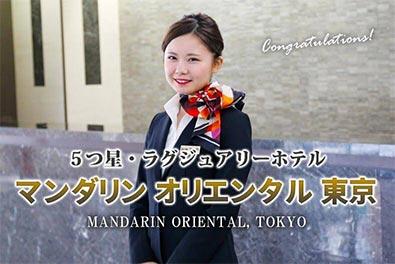 東京の5つ星ラグジュアリーホテル『マンダリン オリエンタル 東京』に内定!