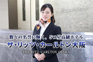 快挙!日本トップクラスの高級ホテル『ザ・リッツ・カールトン大阪』に内定!