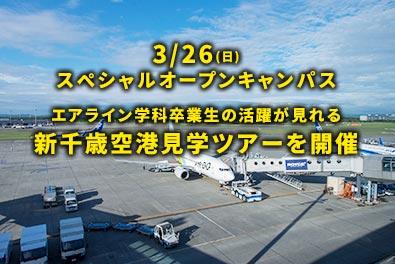 【オープンキャンパス・締切間近!】エアライン学科卒業生の活躍が見れる!新千歳空港見学ツアーを3月26日(日)を開催