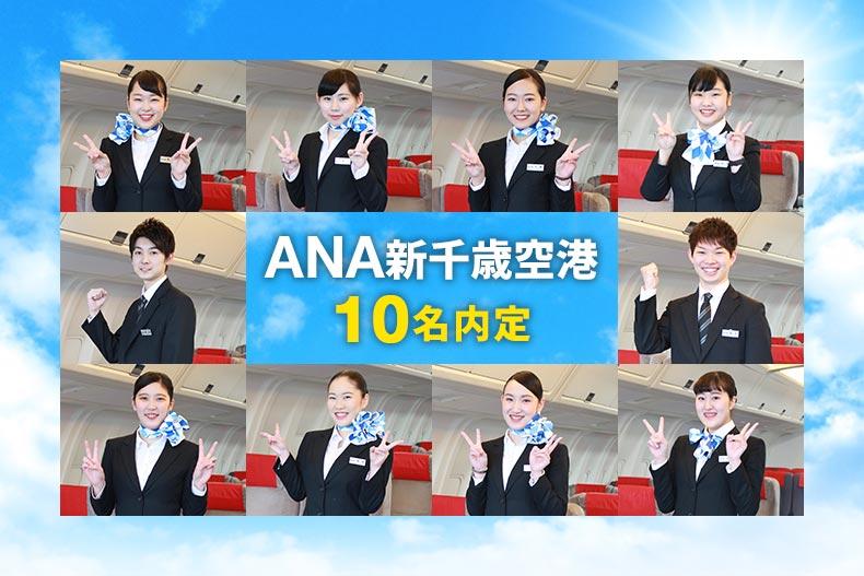 SKB新2年生10名が『ANA新千歳空港』に正社員として内定!