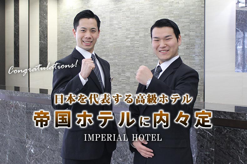 日本を代表する高級ホテル『帝国ホテル』にホテル学科2名が内々定