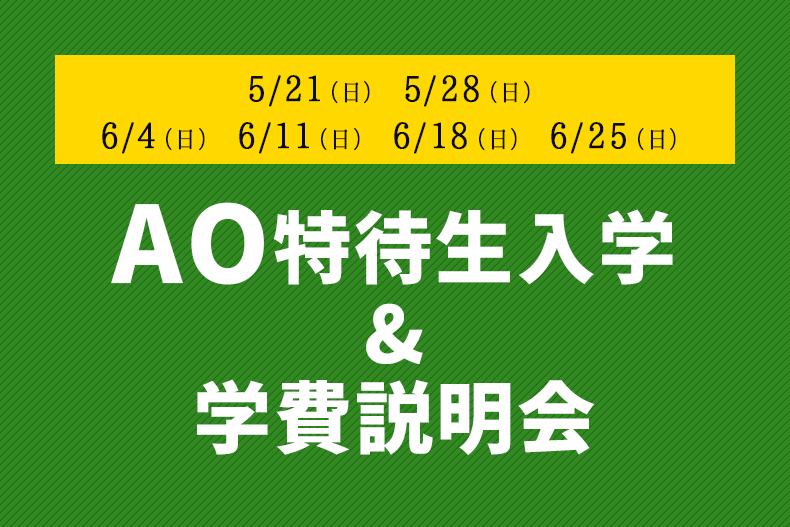 毎週―日曜日―は『AO特待生入学&学費説明会』を開催