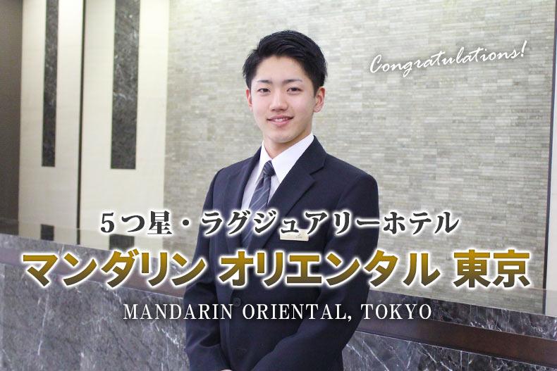 2年連続!東京の5つ星ラグジュアリーホテル『マンダリン オリエンタル 東京』に内定!