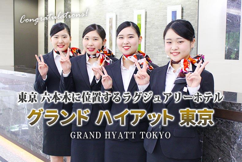 2年連続!東京の外資系ラグジュアリーホテル『グランド ハイアット 東京』に今年は4名内定!