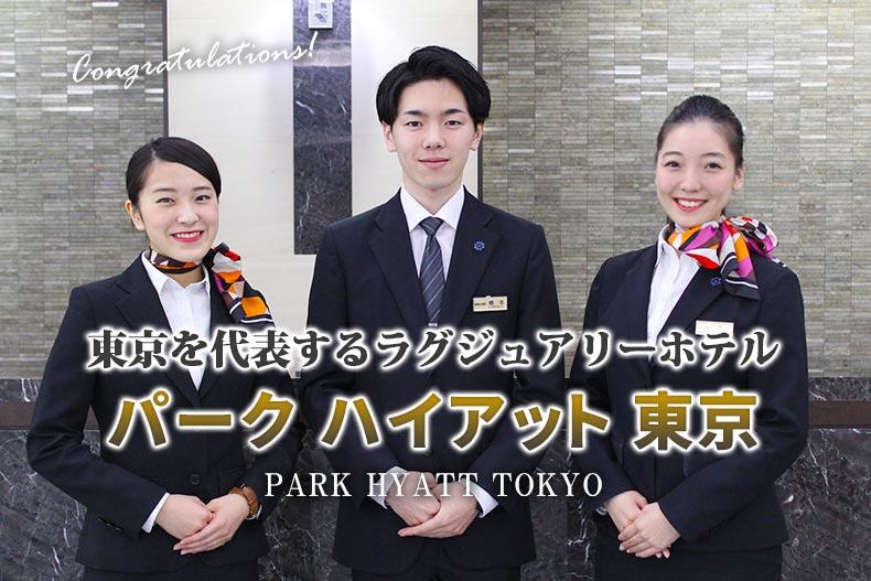 3年連続!東京を代表するラグジュアリーホテル『パーク ハイアット 東京』に3名内定