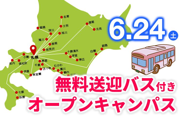 【6/24(土)オープンキャンパス】全道各地から無料送迎バス運行