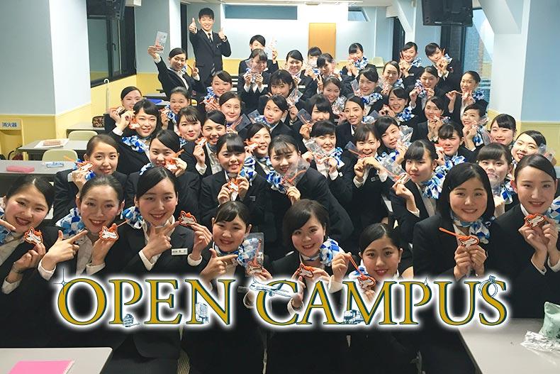 【オープンキャンパス】6月10日(土)はチョット特別なイベントを開催…。