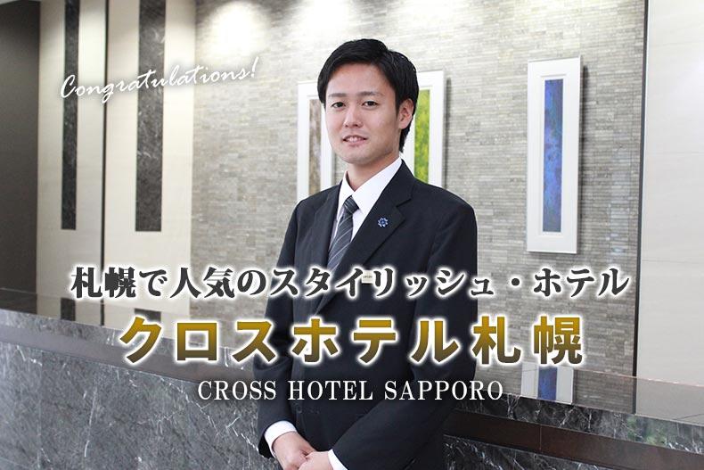 洗練されたデザインとサービスを提供する『クロスホテル札幌』に内定!