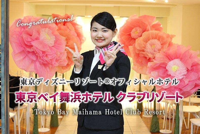 東京ディズニーリゾート®・オフィシャルホテル『東京ベイ舞浜ホテル クラブリゾート』に内定!