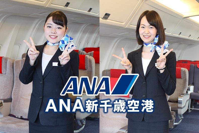 【続報】ANA-全日空-新千歳空港に11&12人目の内定者が誕生しました!