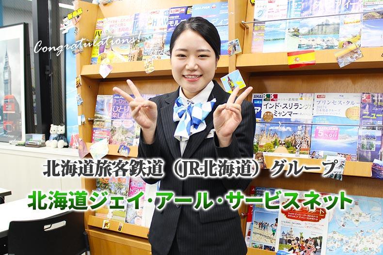 JR北海道グループ『北海道ジェイ・アール・サービスネット』に内定