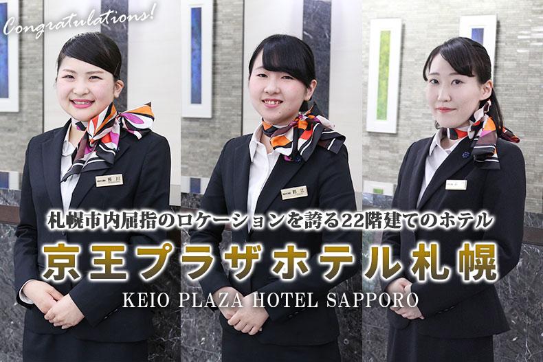 札幌駅近くの高層ホテル『京王プラザホテル札幌』に3名内定