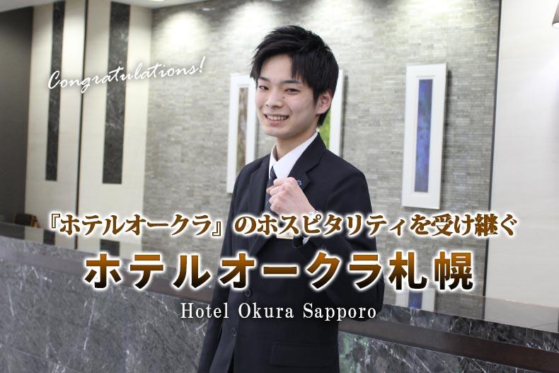 札幌を代表するホテル『ホテルオークラ札幌』に内定