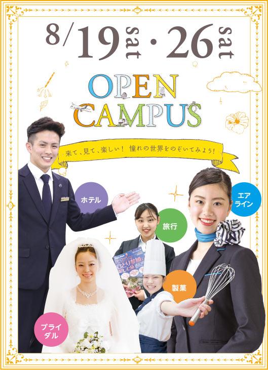 AO特待生入学【第二期】締切迫る!8月18日からオープンキャンパス・学校説明会を開催します