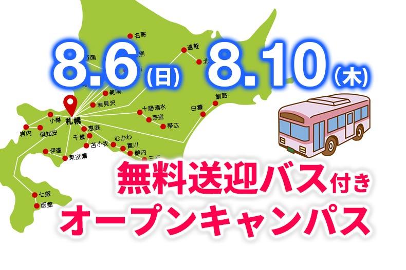 無料送迎バス付きオープンキャンパスは「あと2回」です!お申込みはお早めに!!!!