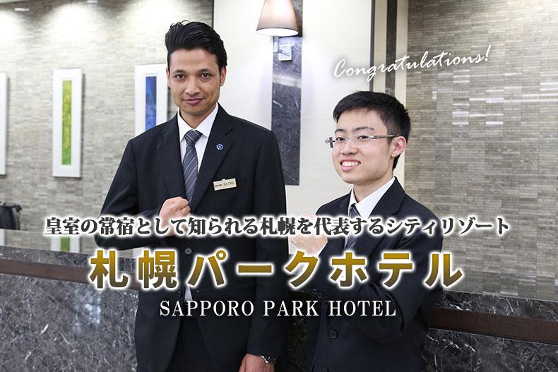 【留学生も内定!】皇室の常宿として知られる札幌を代表するシティリゾート『札幌パークホテル』に2名内定