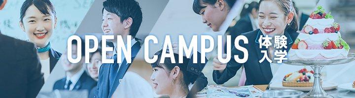 オープンキャンパス 体験入学