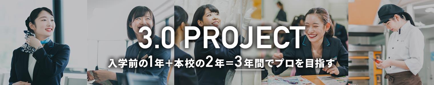 3.0 PROJECT(プロジェクト)