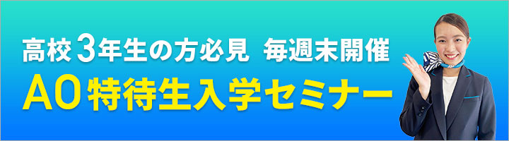 AO特待生入学セミナー