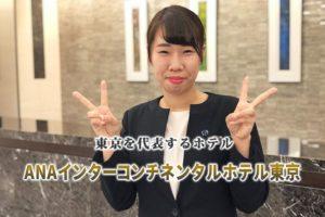 日本航空グループ『JALスカイ札幌』に4名内定