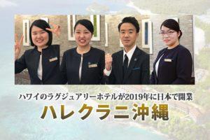 3年連続・今年は2名!ANA-全日空-グランドスタッフ(函館空港)に内定しました