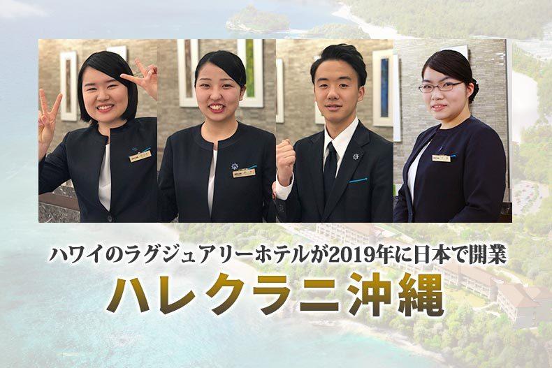 ハワイのラグジュアリーホテルが沖縄で開業!『ハレクラニ沖縄』に4名内々定