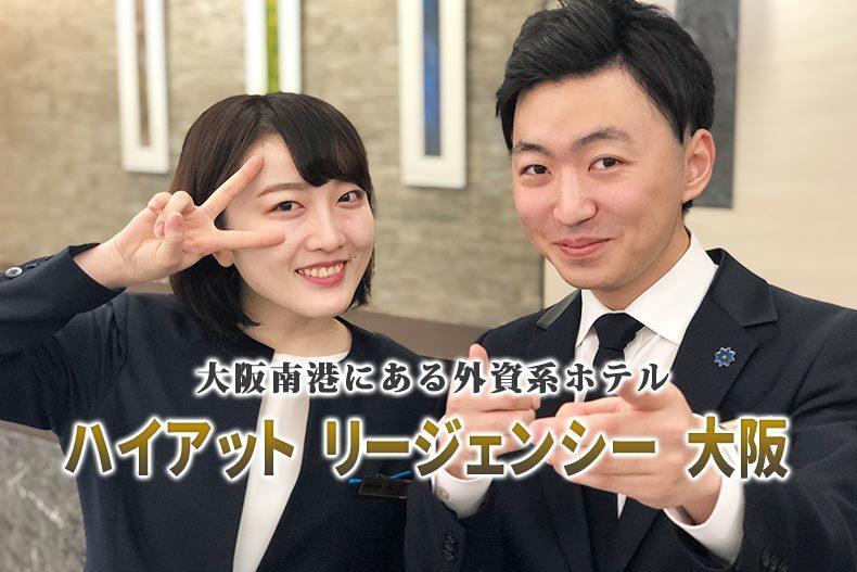 大阪の外資系ホテルへ『ハイアット リージェンシー 大阪』に2名内定