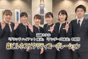 4年連続!東京を代表するラグジュアリーホテル『パーク ハイアット 東京』に3名内定