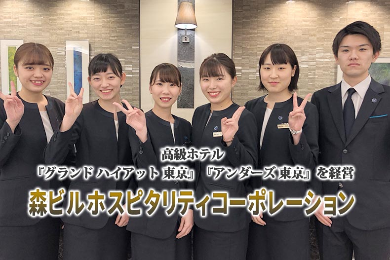 高級ホテル グランド ハイアット 東京、アンダーズ 東京などを経営する『森ビルホスピタリティコーポレーション』に7名内定