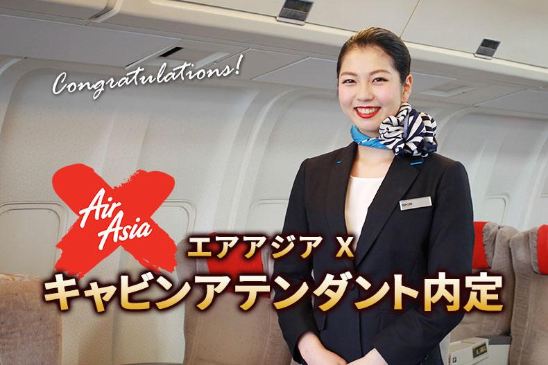 【CA内定・第四弾】アジア最大級の航空会社『AirAsia X エアアジア』のキャビンアテンダントに内定!