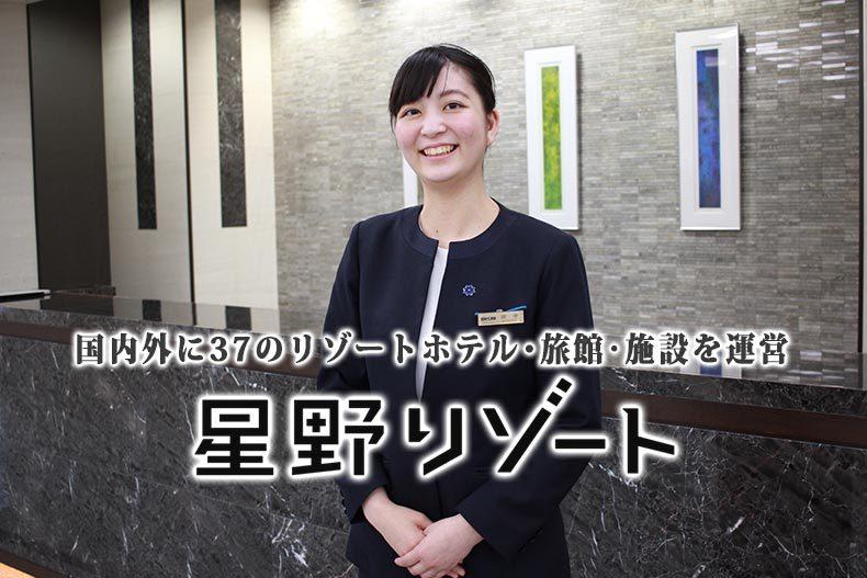 リゾートホテル・高級旅館を運営する『星野リゾート』に内定