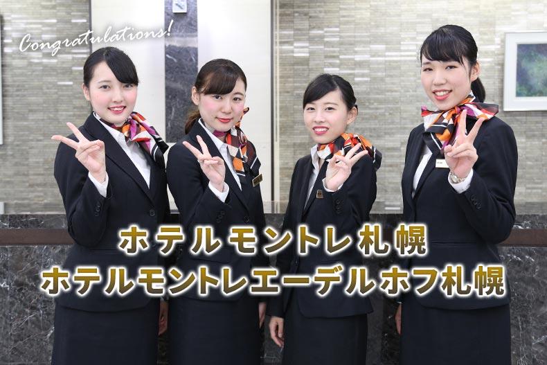 『ホテルモントレ札幌・ホテルモントレエーデルホフ札幌』にホテル学科から、なんと4名が内定!