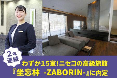 【2年連続】世界中が注目!日本を代表する高級旅館『坐忘林 -ZABORIN-』に今年も内定!