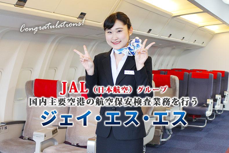 JALグループ・国内主要空港の航空保安検査を行う『ジェイ・エス・エス』に内定!
