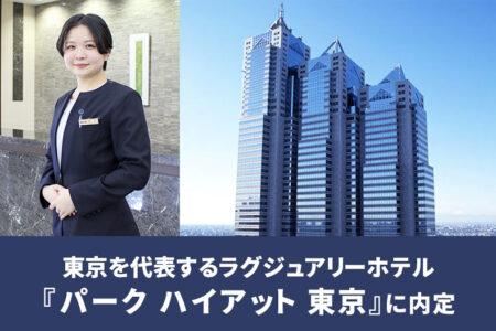 【多くの卒業生が就職】東京を代表するラグジュアリーホテル『パーク ハイアット 東京』に内定