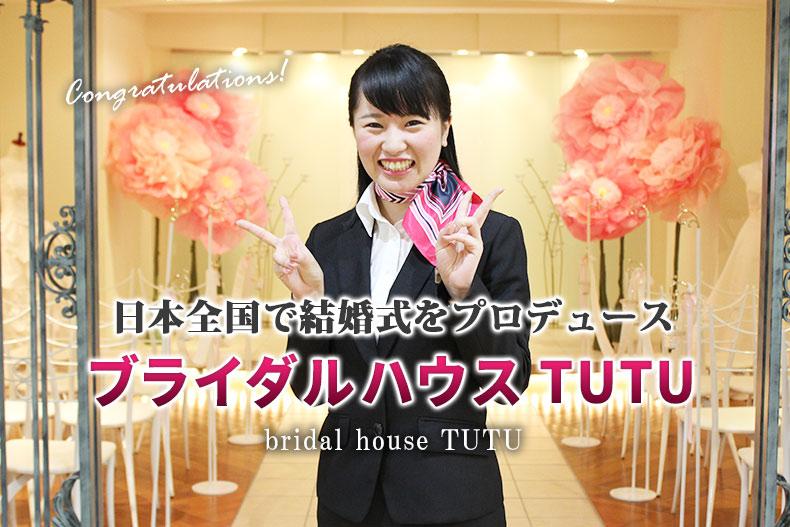 ブライダル業界大手『ブライダルハウスTUTU』衣裳コーディネーターとして内定!