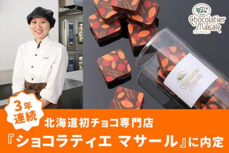 【3年連続】北海道初チョコ専門店・全国的に有名な『ショコラティエ マサール』に今年も内定!