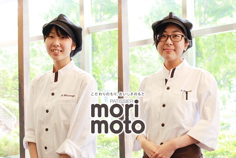 北海道を代表する菓子工房『もりもと』に2名内定