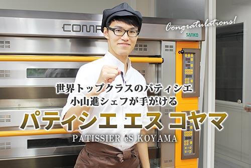 世界トップクラスのパティシエ、小山進シェフが手がける『パティシエ エス コヤマ』に製菓学科学生が内定!