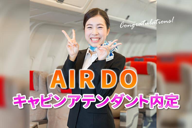 AIRDO -エアドゥ- キャビンアテンダントに内定!