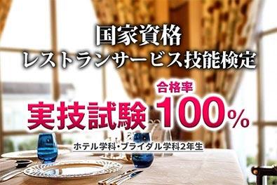 【国家資格】レストランサービス技能検定・実技試験に全員合格!