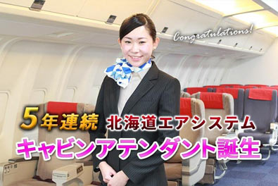 SKBなら卒業後もサポート!5年連続で北海道エアシステム・キャビンアテンダント誕生