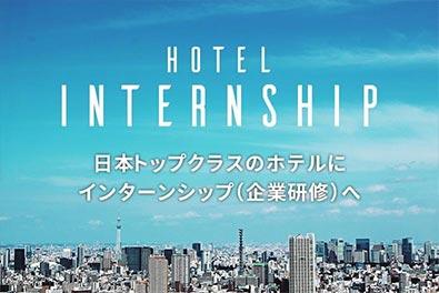 ホテル学科1年生は最も重要な授業『インターンシップ』へ!