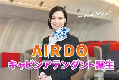 SKBなら卒業後もサポート!『AIRDO -エア・ドゥ-』・キャビンアテンダント誕生