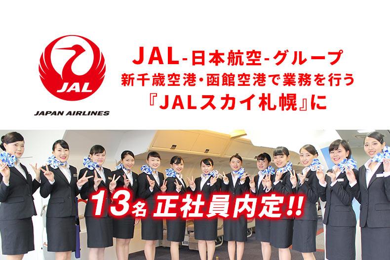 SKB2年生13名が『JALスカイ札幌』に正社員として内定!